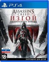 Игра для PS4 Ubisoft Assassin's Creed: Изгой. Обновленная версия