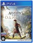 Игра для PS4 Ubisoft Assassin's Creed: Одиссея