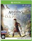 Игра для Xbox One Ubisoft Assassin's Creed: Одиссея