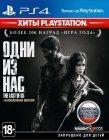 Игра для PS4 Sony Одни из нас. Обновленная версия (Хиты PlayStation)
