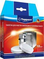 Таблетки для очистки от кофейных масел Topperr 3037 для кофемашин