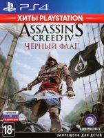Игра для PS4 Ubisoft Assassin's Creed IV: Черный Флаг (Хиты PlayStation)