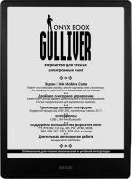 Купить Электронная книга ONYX, Boox Gulliver Black