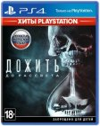 Игра для PS4 Sony Дожить до рассвета (Хиты PlayStation)