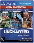 Игра для PS4 Sony Uncharted: Натан Дрейк. Коллекция (Хиты PlayStation)