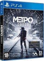 Игра для PS4 Deep Silver Метро: Исход Издание первого дня