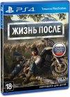 Игра для PS4 Sony Жизнь После