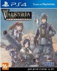 Игра для PS4 Sega Valkyria Chronicles Remastered. Europa Edition
