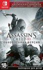 Игра для Nintendo Switch Nintendo Assassin's Creed III: Обновленная версия