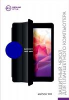 Купить Чехол для планшета Red Line, для iPad Air 2019 Blue (УТ000017901)