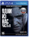 Игра для PS4 Sony Одни из нас: Часть II