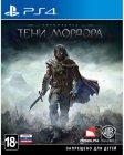 Игра для PS4 WB Средиземье: Тени Мордора (Хиты PlayStation)
