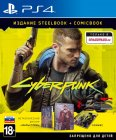 Игра для PS4 CD PROJEKT RED Cyberpunk 2077 Steelbook + Comicbook. Maelstrom
