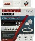 Комплект для подключения электрической плиты Helfer HLR0109