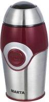 Кофемолка Marta MT-2169 Красный гранат