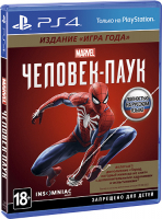 игра для приставки sony ps4 kingdom hearts iii стандартное издание Игра для PS4 Sony Человек-паук. Издание Игра года