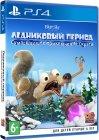 Игра для PS4 Bandai Namco Ледниковый период: Сумасшедшее приключение Скрэта