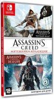 Игра для Nintendo Switch Ubisoft Assassins Creed Мятежники.Коллекция