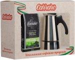 Кофейник Carraro Italco Torino, 4 чашки + молотый кофе Brasile, 250 г