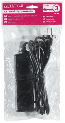 Удлинитель Artstyle CL-C33B Black
