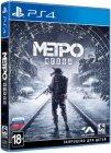 Игра для PS4 Deep Silver Метро: Исход
