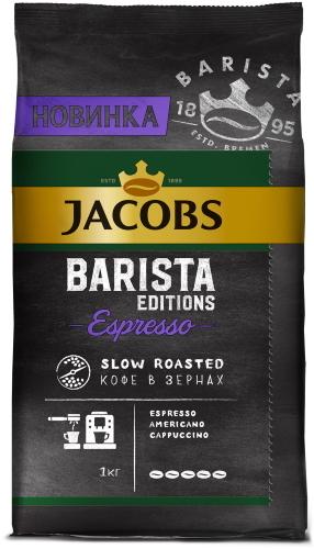 Кофе в зернах Jacobs Barista Espresso, 1 кг