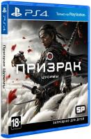 Игра для PS4 Sony Призрак Цусимы Day One Edition day one