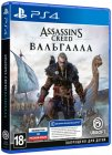 Игра для PS4 Ubisoft Assassin's Creed Вальгалла