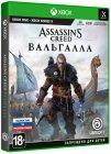Игра для Xbox One Ubisoft Assassin's Creed Вальгалла