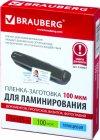 Пленка для ламинирования Brauberg 75х105 мм, 100 шт (530807)