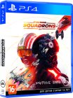 Игра для PS4 EA Star Wars: Squadrons (поддержка VR)