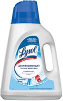 Дезинфицирующий ополаскиватель LYSOL Свежесть белья, 1,8 л