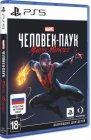 Игра для PS5 Sony Marvel Человек-Паук: Майлз Моралес