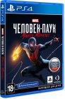Игра для PS4 Sony Marvel Человек-Паук: Майлз Моралес