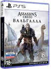 Игра для PS5 Ubisoft Assassin's Creed: Valhalla
