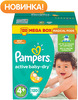 ���������� PAMPERS Active Baby Maxi Plus 9-16 ��., 120 ��.