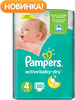 ���������� PAMPERS Active Baby Maxi 8-14 ��., 20 ��. (81341009)