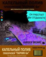 Купить Капельный полив прикорневой GARDEN DREAMS, Парник, 6 м
