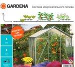 Комплект микрокапельного полива GARDENA Micro-Drip-System (01373-20.000.00)