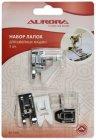 Лапки для швейных машин AURORA AU-1005