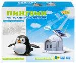Конструктор электромеханический Ocie Пингвин на солнечной энергии (OTE 0640021)