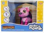 Интерактивная игрушка 1toy Т16798 RoboPets: Щенок, розовый
