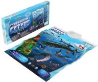 интерактивные игрушки Электронный звуковой плакат Знаток Подводный Мир (PL-09-WW)