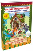Книга для говорящей ручки Знаток Русские народные сказки. Книга №8 (ZP-40066)