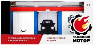 """Игровой Набор Пламенный-Мотор """"Гараж"""" (870271)"""