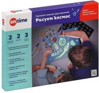 Интерактивная игрушка ON-TIME 45020 Рисуем Космос