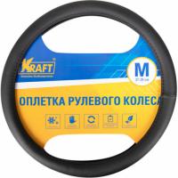 оплетка руля auto standart сasual black м 37 39см Оплетка рулевого колеса Kraft 37-39 см / М, черная (KT 800306)