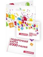 Подарочная карта Эльдорадо 2000 рублей