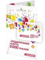 Подарочная карта Эльдорадо 5000 рублей