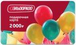 Подарочная карта Эльдорадо 2 000 рублей